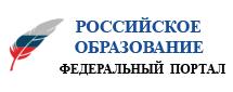 «Российское образование» — федеральный портал