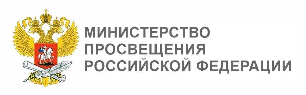 Министерство просвящения РФ